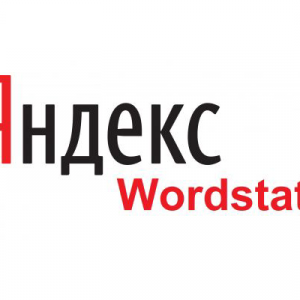 Яндекс.WordStat