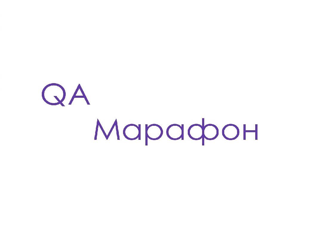 QA Марафон