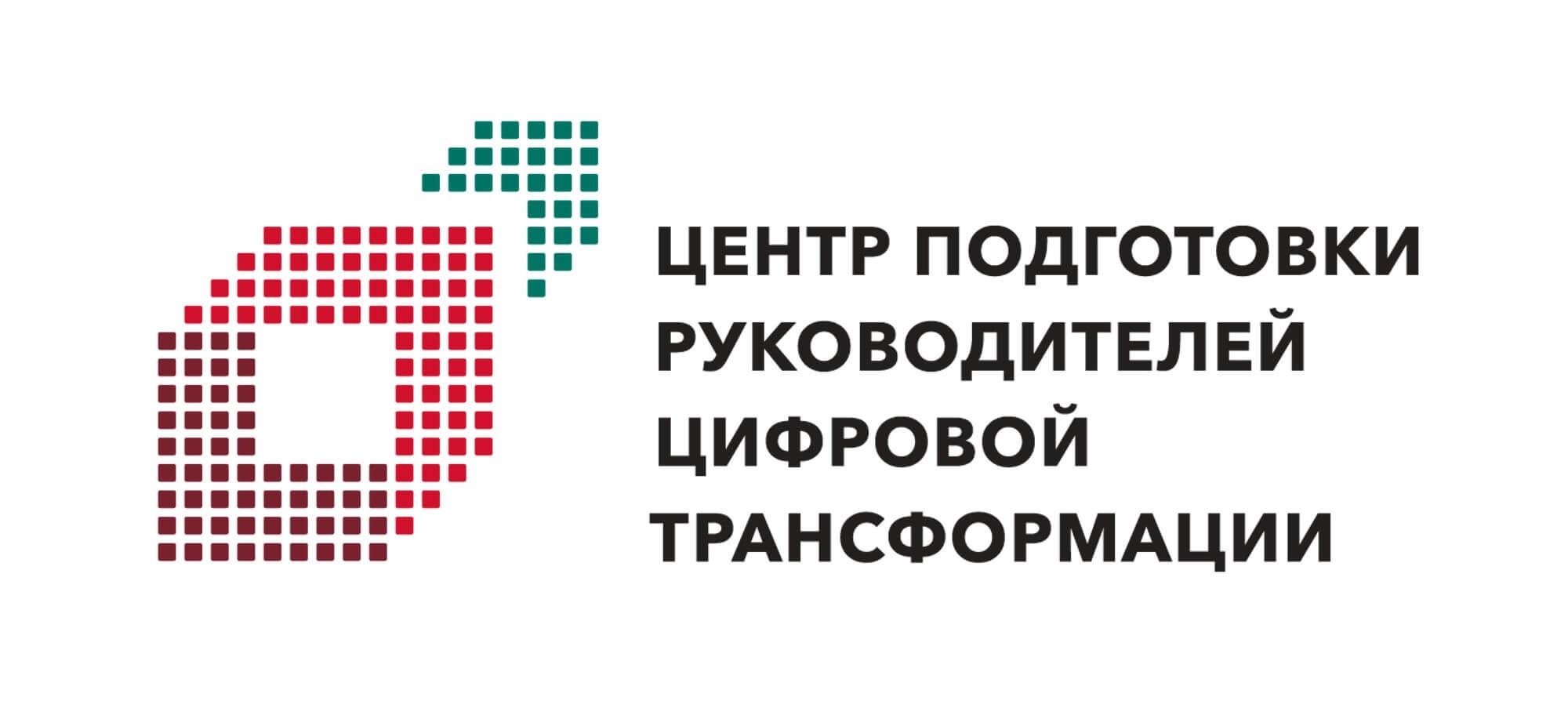 Центр подготовки руководителей цифровой трансформации
