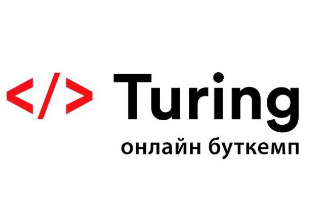 Онлайн буткемп Turing